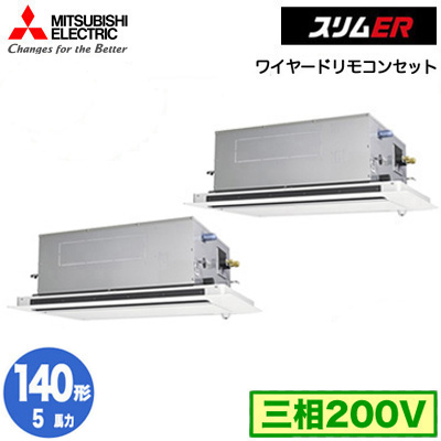 PLZX-ERMP140LEY (5馬力 三相200V ワイヤード) 三菱電機 業務用エアコン 2方向天井カセット形 スリムER(ムーブアイセンサーパネル) 同時ツイン140形 取付工事費別途