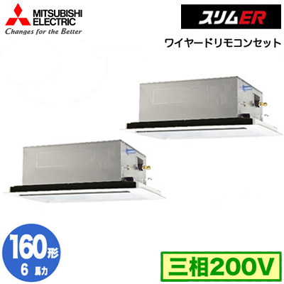 PLZX-ERMP160LY (6馬力 三相200V ワイヤード) 三菱電機 業務用エアコン 2方向天井カセット形 スリムER(標準パネル) 同時ツイン160形 取付工事費別途