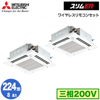 PLZX-ERP224ELEY (8馬力 三相200V ワイヤレス) 三菱電機 業務用エアコン 4方向天井カセット形<ファインパワーカセット> スリムER(ムーブアイセンサーパネル)同時ツイン224形 取付工事費別途