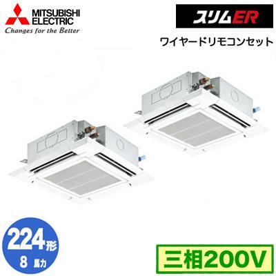 PLZX-ERP224EY (8馬力 三相200V ワイヤード) 三菱電機 業務用エアコン 4方向天井カセット形<ファインパワーカセット> スリムER(標準パネル)同時ツイン224形 取付工事費別途