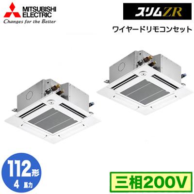 PLZX-ZRMP112GFY (4馬力 三相200V ワイヤード) 三菱電機 業務用エアコン 4方向天井カセット形<コンパクトタイプ> スリムZR(人感ムーブアイ mirA.I.) 同時ツイン112形 取付工事費別途