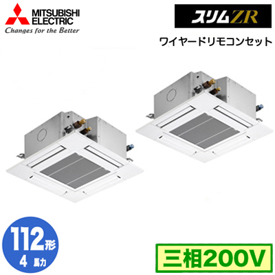 PLZX-ZRMP112GY (4馬力 三相200V ワイヤード) 三菱電機 業務用エアコン 4方向天井カセット形<コンパクトタイプ> スリムZR(標準パネル) 同時ツイン112形 取付工事費別途
