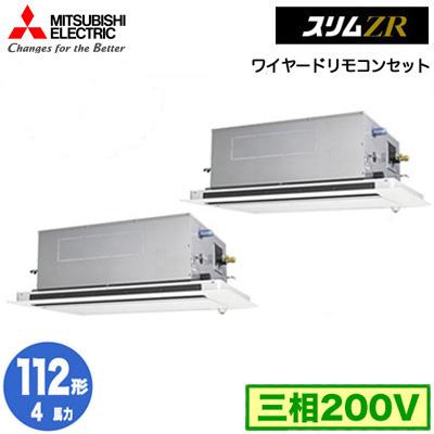 PLZX-ZRMP112LFY (4馬力 三相200V ワイヤード) 三菱電機 業務用エアコン 2方向天井カセット形 スリムZR (人感ムーブアイ mirA.I.) 同時ツイン112形 取付工事費別途