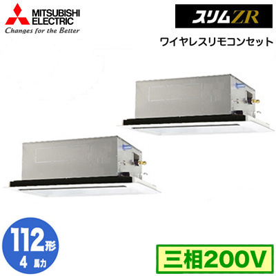 PLZX-ZRMP112LY (4馬力 三相200V ワイヤレス) 三菱電機 業務用エアコン 2方向天井カセット形 スリムZR(標準パネル) 同時ツイン112形 取付工事費別途