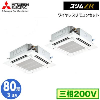 PLZX-ZRMP80ELFY (3馬力 三相200V ワイヤレス) 三菱電機 業務用エアコン 4方向天井カセット形<ファインパワーカセット> スリムZR(人感ムーブアイ mirA.I.)同時ツイン80形 取付工事費別途