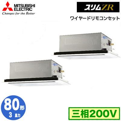 PLZX-ZRMP80LY (3馬力 三相200V ワイヤード) 三菱電機 業務用エアコン 2方向天井カセット形 スリムZR(標準パネル) 同時ツイン80形 取付工事費別途