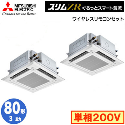 PLZX-ZRMP80SELFGY (3馬力 単相200V ワイヤレス) 三菱電機 業務用エアコン 4方向天井カセット形<ファインパワーカセット> スリムZR ぐるっとスマート気流(人感ムーブアイ mirA.I.)同時ツイン80形 取付工事費別途