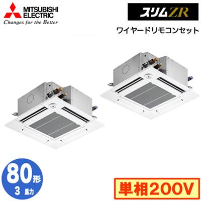 PLZX-ZRMP80SGFY (3馬力 単相200V ワイヤード) 三菱電機 業務用エアコン 4方向天井カセット形<コンパクトタイプ> スリムZR(人感ムーブアイ mirA.I.) 同時ツイン80形 取付工事費別途