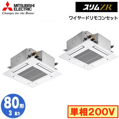 PLZX-ZRMP80SGY (3馬力 単相200V ワイヤード) 三菱電機 業務用エアコン 4方向天井カセット形<コンパクトタイプ> スリムZR(標準パネル) 同時ツイン80形 取付工事費別途