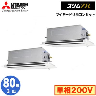 PLZX-ZRMP80SLFY (3馬力 単相200V ワイヤード) 三菱電機 業務用エアコン 2方向天井カセット形 スリムZR (人感ムーブアイ mirA.I.) 同時ツイン80形 取付工事費別途
