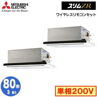 PLZX-ZRMP80SLY (3馬力 単相200V ワイヤレス) 三菱電機 業務用エアコン 2方向天井カセット形 スリムZR(標準パネル) 同時ツイン80形 取付工事費別途