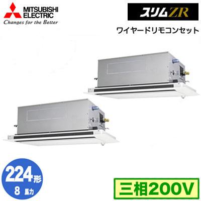 PLZX-ZRP224LFY (8馬力 三相200V ワイヤード) 三菱電機 業務用エアコン 2方向天井カセット形 スリムZR (人感ムーブアイ mirA.I.) 同時ツイン224形