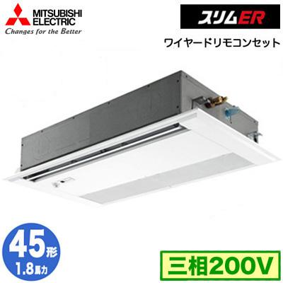 PMZ-ERMP45FEY (1.8馬力 三相200V ワイヤード) 三菱電機 業務用エアコン 1方向天井カセット形 スリムER(ムーブアイセンサーパネル) シングル45形 取付工事費別途
