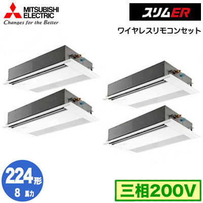 PMZD-ERP224FY (8馬力 三相200V ワイヤレス) 三菱電機 業務用エアコン 1方向天井カセット形 スリムER(標準パネル) 同時フォー224形 取付工事費別途