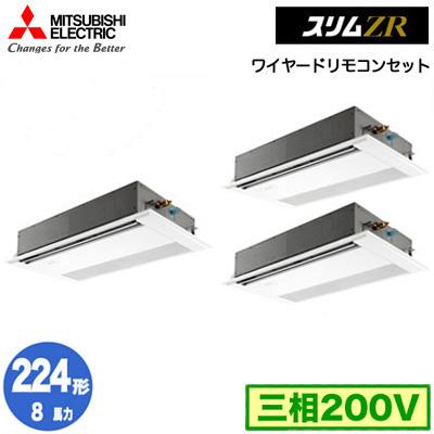 PMZT-ZRP224FY (8馬力 三相200V ワイヤード) 三菱電機 業務用エアコン 1方向天井カセット形 スリムZR (標準パネル) 同時トリプル224形