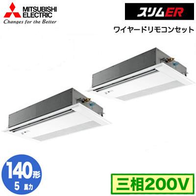 PMZX-ERMP140FEY (5馬力 三相200V ワイヤード) 三菱電機 業務用エアコン 1方向天井カセット形 スリムER(ムーブアイセンサーパネル) 同時ツイン140形 取付工事費別途