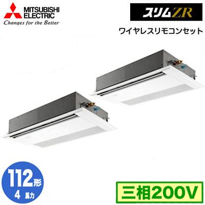 PMZX-ZRMP112FY (4馬力 三相200V ワイヤレス) 三菱電機 業務用エアコン 1方向天井カセット形 スリムZR (標準パネル) 同時ツイン112形 取付工事費別途