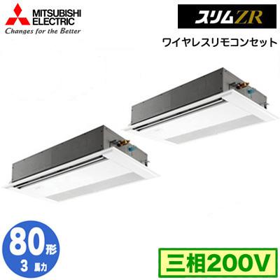 PMZX-ZRMP80FY (3馬力 三相200V ワイヤレス) 三菱電機 業務用エアコン 1方向天井カセット形 スリムZR (標準パネル) 同時ツイン80形 取付工事費別途