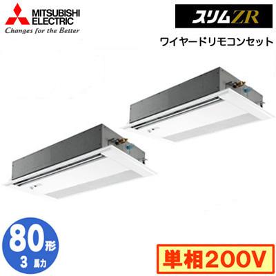 PMZX-ZRMP80SFFY (3馬力 単相200V ワイヤード) 三菱電機 業務用エアコン 1方向天井カセット形 スリムZR (人感ムーブアイ mirA.I.) 同時ツイン80形 取付工事費別途
