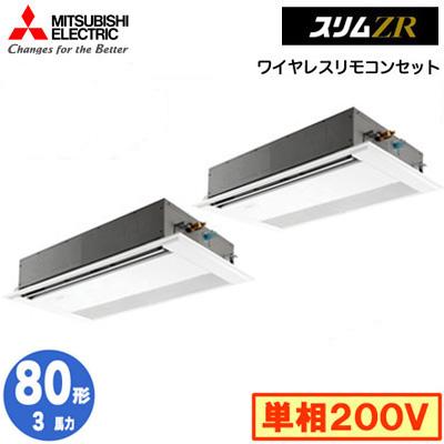 PMZX-ZRMP80SFY (3馬力 単相200V ワイヤレス) 三菱電機 業務用エアコン 1方向天井カセット形 スリムZR (標準パネル) 同時ツイン80形 取付工事費別途