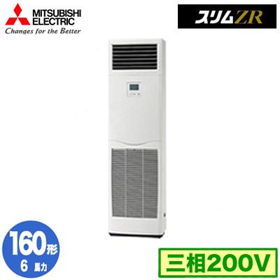 PSZ-ZRMP160KY (6馬力 三相200V) 三菱電機 業務用エアコン 床置形 スリムZR シングル160形 取付工事費別途