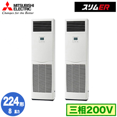 PSZX-ERP224KY (8馬力 三相200V) 三菱電機 業務用エアコン 床置形 スリムER 同時ツイン224形 取付工事費別途