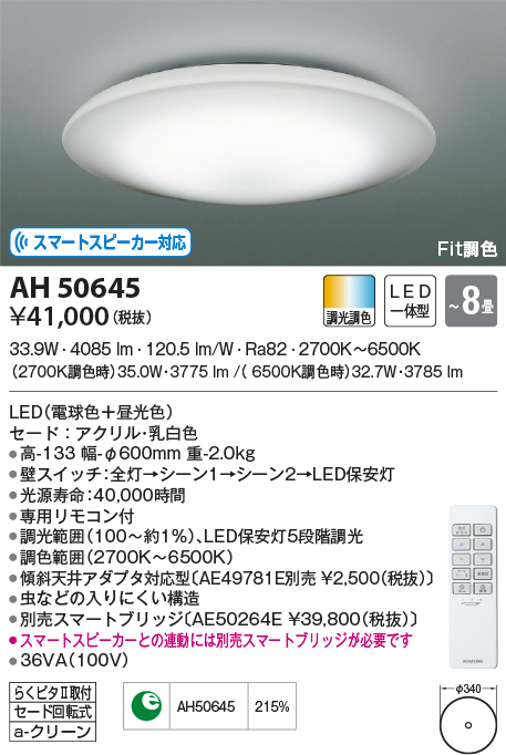 AH50645LED一体型 Fit調色シーリングライト SOFMO(ソフモ) 8畳用スマートスピーカー対応 LED33.9W 電気工事不要 調光・調色コイズミ照明 照明器具 リビング用 おしゃれ 天井照明 【~8畳】