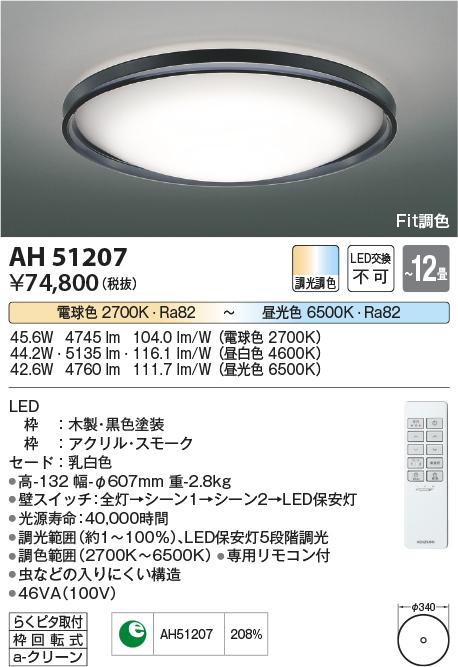 AH51207Fit調色 LEDシーリングライト Urchic(アーシック) 12畳用LED44.2W 調光・調色タイプ 電気工事不要コイズミ照明 照明器具 居間・リビング用 おしゃれ 天井照明 【~12畳】