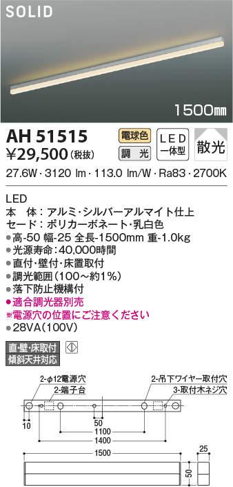 ●AH51515LEDベースライト Solid Seamless Slim ソリッドシームレススリム 散光 全面配光 L1500タイプ調光可 電球色 直・壁・床取付兼用コイズミ照明 照明器具 基礎照明 天井照明 間接照明