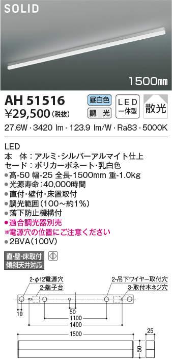 ●AH51516LEDベースライト Solid Seamless Slim ソリッドシームレススリム 散光 全面配光 L1500タイプ調光可 昼白色 直・壁・床取付兼用コイズミ照明 照明器具 基礎照明 天井照明 間接照明