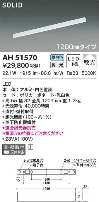 AH51570LEDベースライト Flat Seamless Slim フラットシームレススリム 散光 側面遮光 L1200タイプ調光可 昼白色 直・壁・床取付兼用コイズミ照明 照明器具 基礎照明 天井照明 間接照明