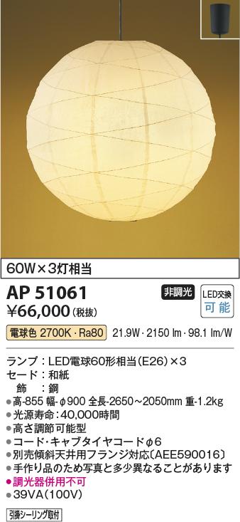 AP51061LED和風ちょうちんペンダントライト 白熱球60W×3灯相当電球色 非調光 電気工事不要コイズミ照明 照明器具 和室用 和風照明