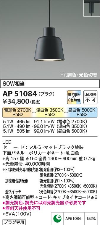 AP51084Fit調色・光色切替LEDペンダントライト 白熱球60W相当プラグタイプ 電気工事不要 調光可能コイズミ照明 照明器具 天井照明 吊下げ リビング・ダイニングなどに
