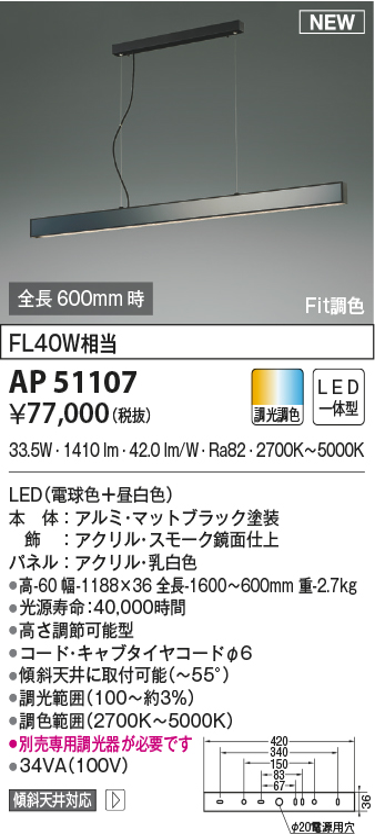 AP51107Fit調色LEDペンダントライト FL40W相当要電気工事 調光・調色コイズミ照明 照明器具 天井照明 吊下げ リビング・ダイニングなどに