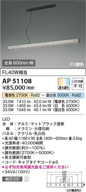 AP51108Fit調色LEDペンダントライト FL40W相当要電気工事 調光・調色コイズミ照明 照明器具 天井照明 吊下げ リビング・ダイニングなどに