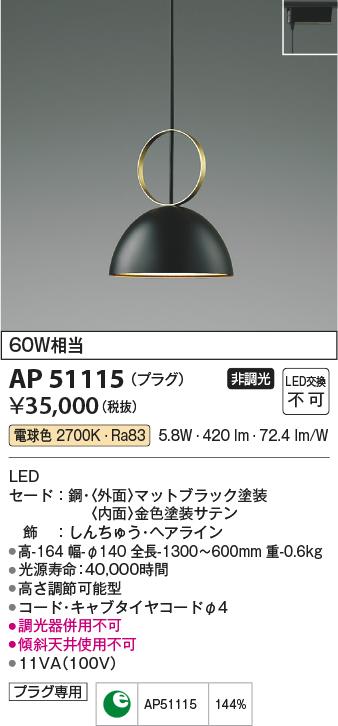 AP51115LEDペンダントライト Black×glass MIX Luxe 電球色 白熱球60W相当プラグタイプ 電気工事不要 調光不可コイズミ照明 照明器具 天井照明 吊下げ リビング・ダイニングなどに