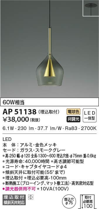 AP51138LEDペンダントライト S-glass MIX Luxe 電球色 白熱球60W相当埋込取付φ75 要電気工事 調光不可コイズミ照明 照明器具 天井照明 吊下げ リビング・ダイニングなどに