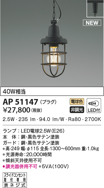 AP51147LEDペンダントライト マリンシリーズ 電球色 白熱球40W相当プラグタイプ 電気工事不要 調光不可コイズミ照明 照明器具 天井照明 吊下げ リビング・ダイニングなどに