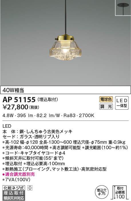AP51155LEDペンダントライト MICROS RETRO 電球色 白熱球40W相当埋込取付φ75 要電気工事 調光可能コイズミ照明 照明器具 天井照明 吊下げ リビング・ダイニングなどに