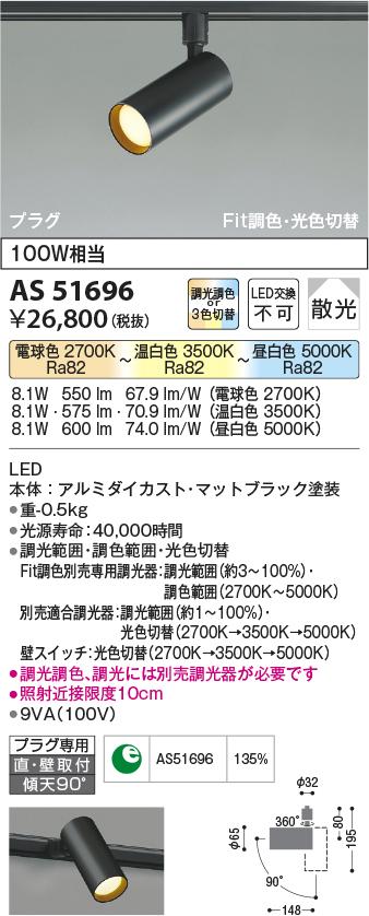 AS51696Fit調色・光色切替LEDベーシックシリンダースポットライト 白熱球100W相当プラグタイプ 電気工事不要 散光 調光可コイズミ照明 照明器具