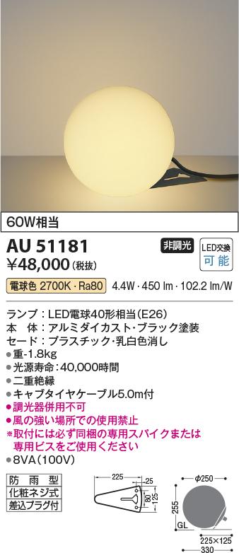 AU51181エクステリア LEDスタンドライト φ250白熱球60W相当 電球色 非調光 差込プラグ付コイズミ照明 照明器具 軒先 庭 屋外用