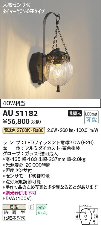 AU51182エクステリア LEDポーチ灯人感センサータイマー付ON-OFFタイプ 非調光 電球色 防雨型 白熱球40W相当コイズミ照明 照明器具 門灯 玄関 屋外用照明