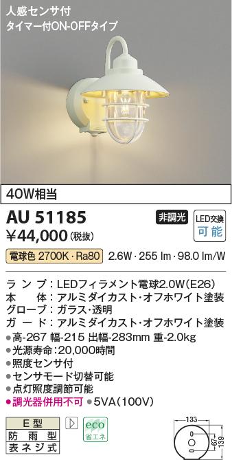 AU51185エクステリア LEDポーチ灯人感センサ タイマー付ON-OFFタイプ 非調光 電球色 防雨型 白熱球40W相当コイズミ照明 照明器具 門灯 玄関 屋外用照明