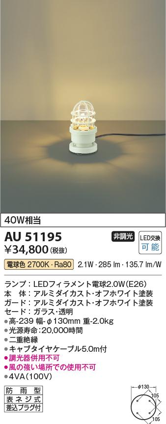 AU51195エクステリア LEDガーデンライト白熱球40W相当 非調光 電球色 防雨型コイズミ照明 照明器具 庭 軒先 玄関 エントランス 屋外用