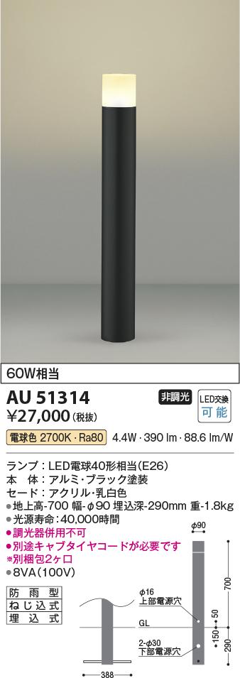 AU51314エクステリア LEDガーデンライト ローポール L700mm 全拡散タイプ白熱球60W相当 電球色 非調光 防雨型 埋込式コイズミ照明 照明器具 庭 入口 エントランス 玄関 植込 屋外用 ポール灯