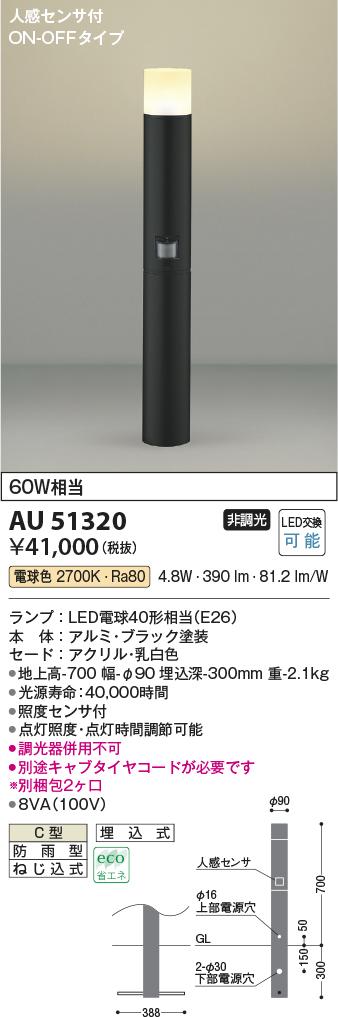 AU51320エクステリア LEDガーデンライト ローポール L700mm 全拡散タイプ 人感センサ付 ON-OFFタイプ白熱球60W相当 電球色 非調光 防雨型 埋込式コイズミ照明 照明器具 庭 入口 エントランス 玄関 植込 屋外用 ポール灯