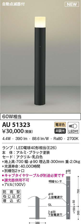 AU51323エクステリア LEDガーデンライト ローポール L700mm 全拡散タイプ 自動点滅器付白熱球60W相当 電球色 非調光 防雨型 埋込式コイズミ照明 照明器具 庭 入口 エントランス 玄関 植込 屋外用 ポール灯