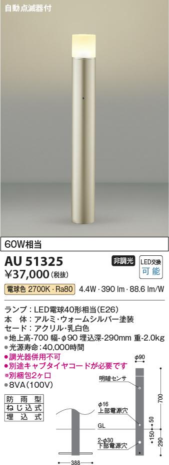 AU51325エクステリア LEDガーデンライト ローポール L700mm 全拡散タイプ 自動点滅器付白熱球60W相当 電球色 非調光 防雨型 埋込式コイズミ照明 照明器具 庭 入口 エントランス 玄関 植込 屋外用 ポール灯