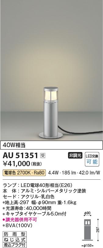 AU51351エクステリア LEDガーデンライト ローポール ガードタイプ スタンドタイプ白熱球60W相当 電球色 非調光 防雨型 差込プラグ付コイズミ照明 照明器具 庭 入口 エントランス 玄関 植込 屋外用 ポール灯