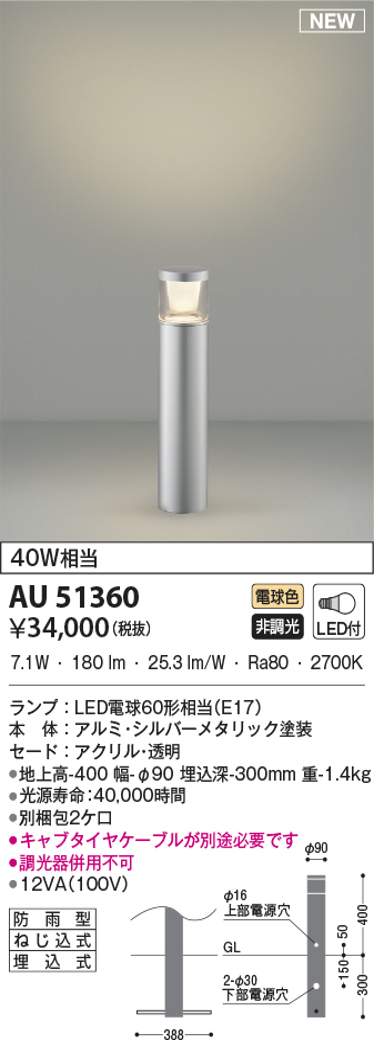 AU51360エクステリア LEDガーデンライト ローポール L400mm ラウンド配光タイプ白熱球40W相当 電球色 非調光 防雨型 埋込式コイズミ照明 照明器具 庭 入口 エントランス 玄関 植込 屋外用 ポール灯